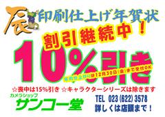 10% 印刷仕上げ(12.30のコピー.jpg