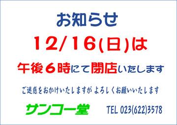 12.16 6時閉店.jpg