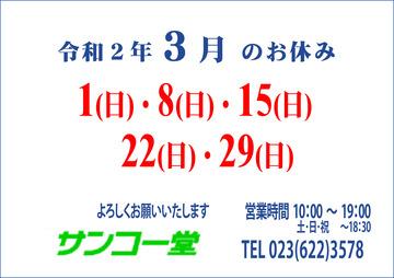 20.03月休業日.jpg