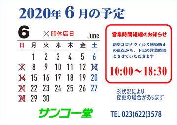 20.06月休業日.jpg