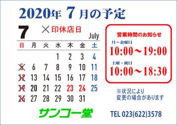 20.07月休業日b.jpg
