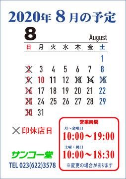 20.08月休業日.jpg