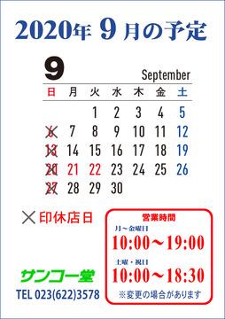 20.09月休業日.jpg