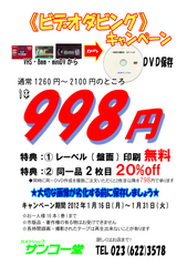 20120112 DVDキャンペーン.jpg