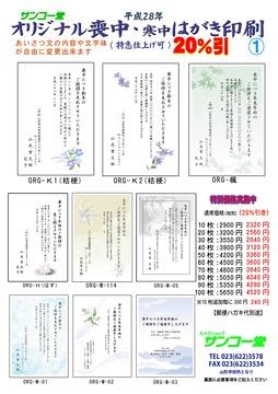 A4 org喪中�@(サンコー堂・オモテ H28-20%bのコピー.jpg