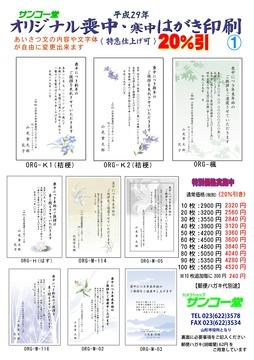 A4 org喪中�@(サンコー堂・オモテ H29-20%b.jpg