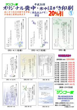 A4 org喪中�@(サンコー堂・オモテ H30-20%b.jpg