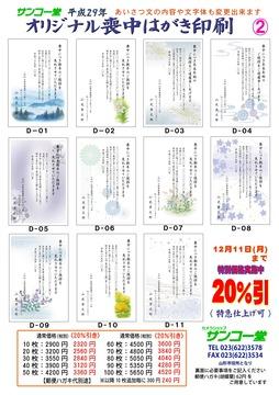 A4 org喪中�A(中外・オモテ H29-20%b.jpg