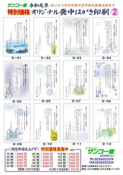 A4 org喪中�A(中外・オモテ R1-特価b.jpg