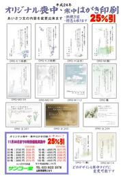 A4オリジナル喪中2012のコピー.jpg