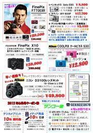 A4チラシ 2012.6月号のコピー.jpg