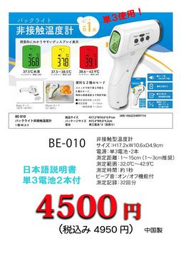 BE-010 1.jpg