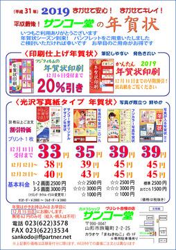 DM添付用A4タテ2-2019(価格入).jpg