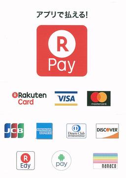 使えるクレジットカード(2L.jpg