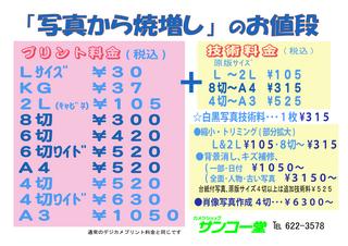 写真から焼増しの値段.jpg