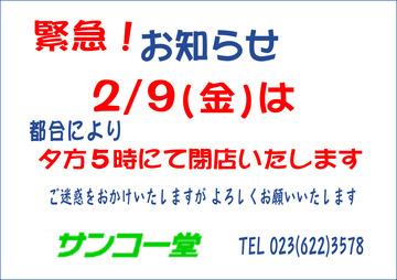 緊急2・9閉店時間.jpg