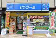 _5961店頭新看板・年賀・小.jpg