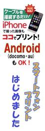 iPhone&スマフォプリントBigPa.jpg