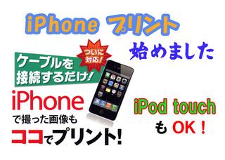iPhoneプリント2ヨコのコピー.jpg